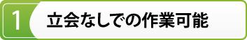 遺品整理の香川ライフパートナーズの強み1