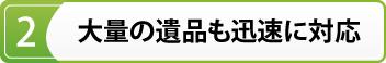 遺品整理の香川ライフパートナーズの強み2
