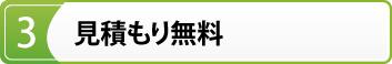遺品整理の香川ライフパートナーズの強み3