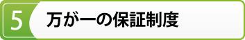 遺品整理の香川ライフパートナーズの強み5