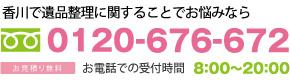 香川で遺品整理に関することでお悩みなら