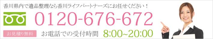 香川で遺品整理のお問い合わせはこちら