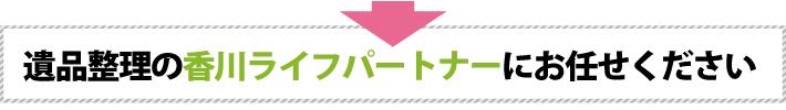 遺品整理の香川ライフパートナーにお任せください