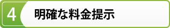 遺品整理の香川ライフパートナーズの強み4
