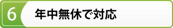 遺品整理の香川ライフパートナーズの強み6